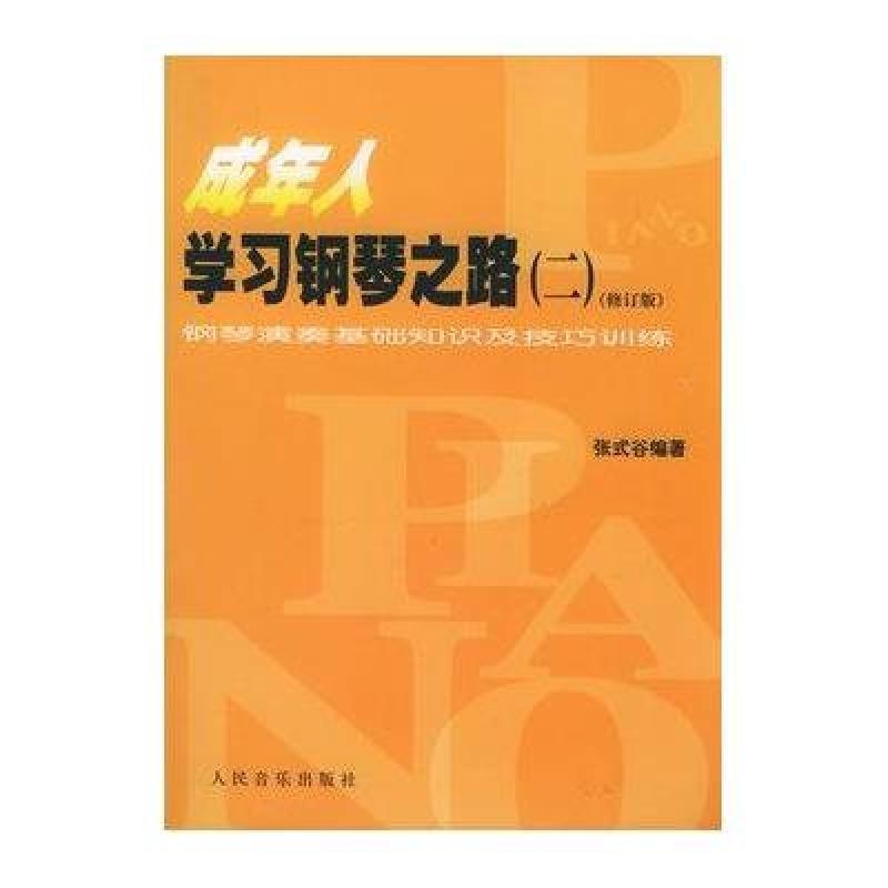 《成年人学习钢琴之路(2修):钢琴演奏基础知识及技巧图片