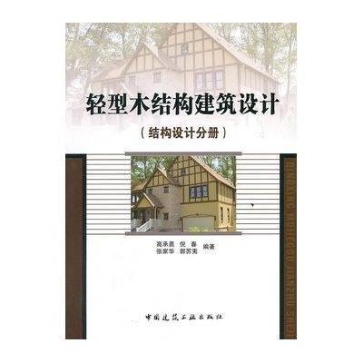 轻型木结构建筑设计(结构设计分册)