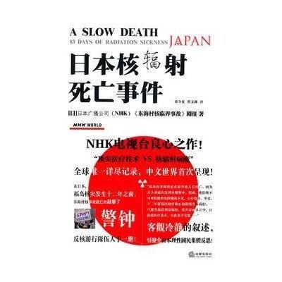 日本核辐射死亡事件_图书_苏宁易购手机版