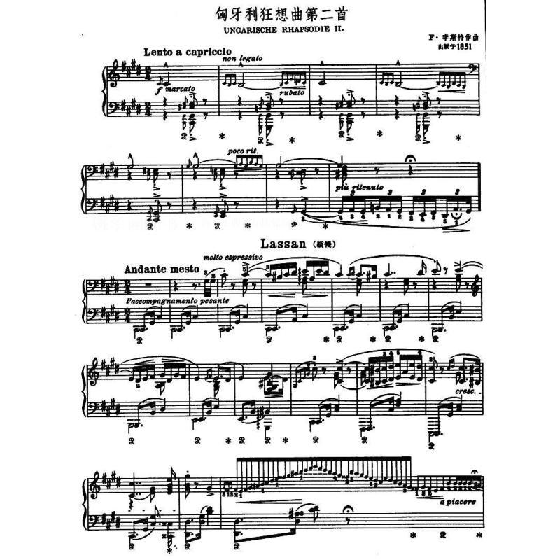李斯特钢琴曲选