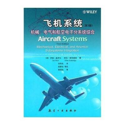 飞机系统:机械.电气和航空电子分系统综合