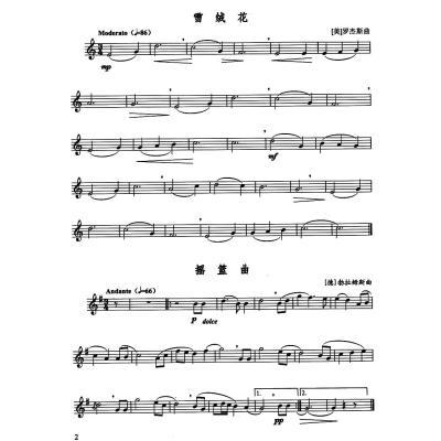 单簧管中外名曲(附光盘)
