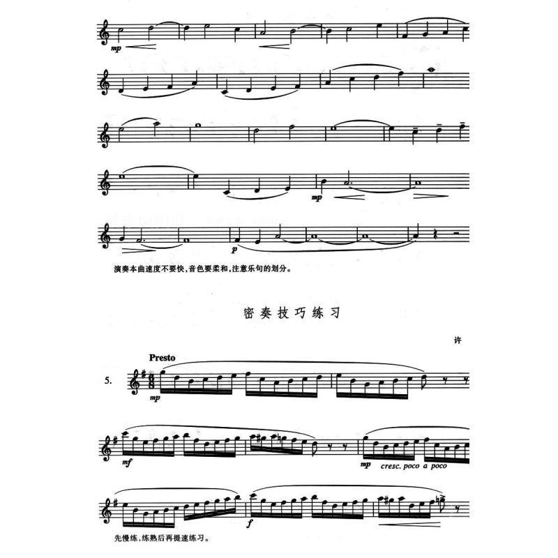 萨克斯管练习曲集(3)