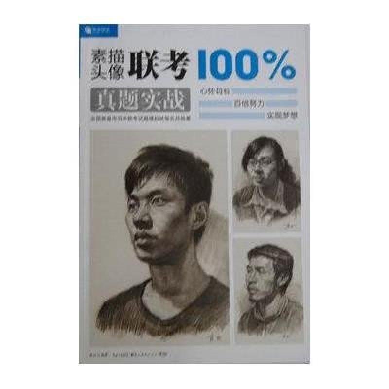 【湖北美术出版社系列】素描头像联考100%图片