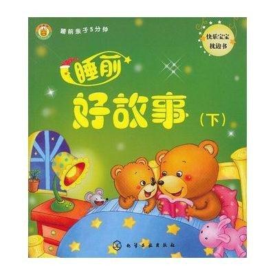 睡前好故事(下)