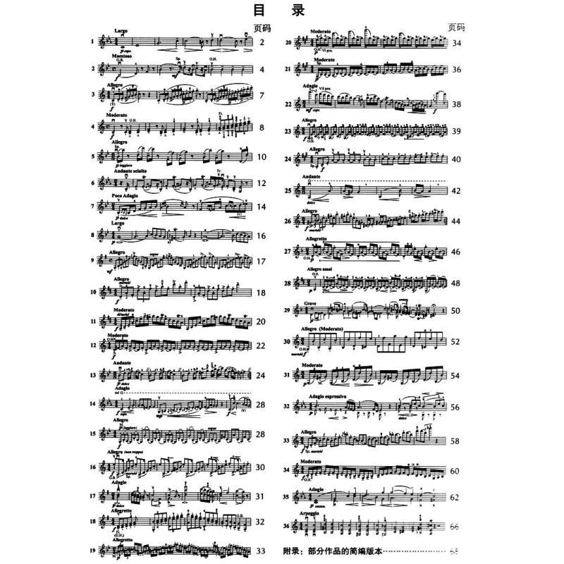 费奥里罗小提琴练习曲