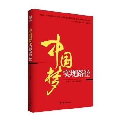 《中国梦实现路径》伍景玉