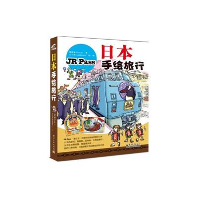 日本手绘旅行_苏宁易购手机版