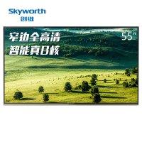 创维(Skyworth) 55E510E 55英寸 全高清 网络 WIFI 智能 LED液晶电视