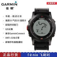 Garmin飞耐时 佳明Fenix 智能GPS手表 户外高度测绘登山 心率腕表