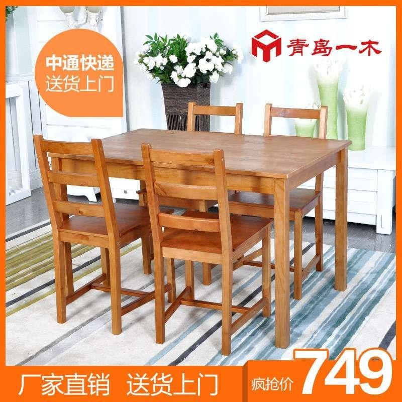 青岛一木实木餐桌 实木餐桌椅组合 胡桃色松木餐桌椅