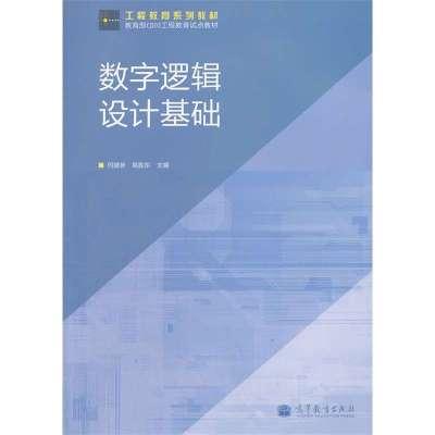 数字逻辑设计基础(工程教育系列教材)