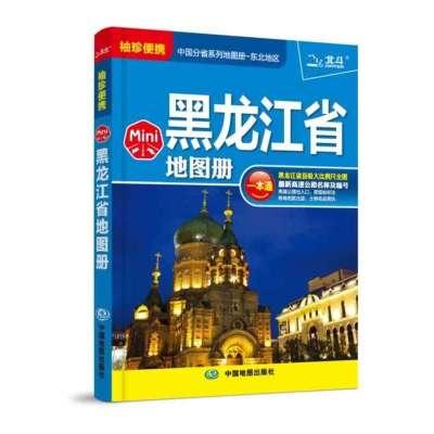 《中国分省系列地图册-mini黑龙江省地图册》中图北斗