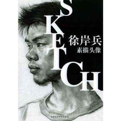 本书共收录徐岸兵的头像素描作品26幅