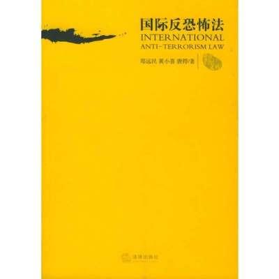 国际反恐怖法_图书_苏宁易购手机版