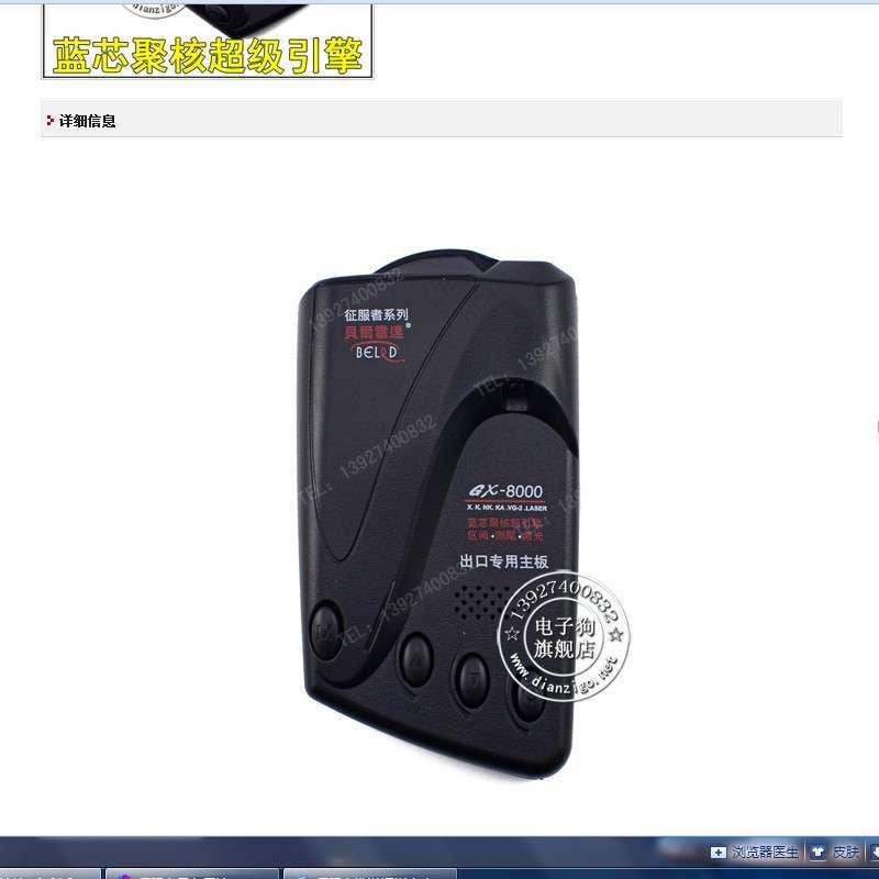 【威仕特授权汽车用品专卖店】征服者GX800长城哈弗h3有导航吗图片