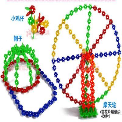 加厚雪花片积木儿童礼物宝宝启蒙早教拼装拼插幼儿园塑料益智玩具550