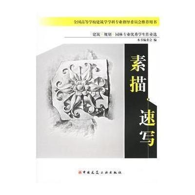 《素描·速写》,《水彩·水粉》,《建筑构成》,《建筑设计》四个分册.