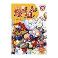 漫画少女/小布丁姐姐漫画最强-熟睡超人日本丛书校园之的图片