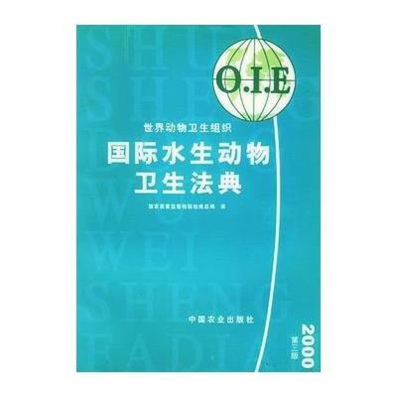 国际水生动物卫生法典