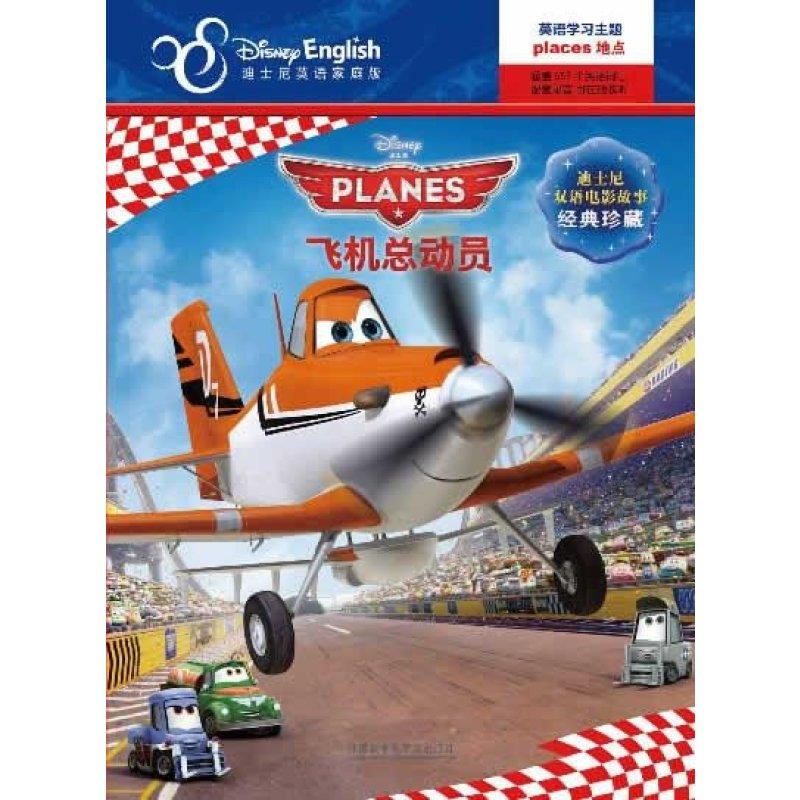 飞机总动员-迪士尼英语家庭版-迪士尼双语电影故事经典珍藏/美国高清
