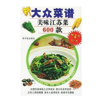《膳食江苏菜600款--新大众菜谱》食谱根据制定宝塔美味图片