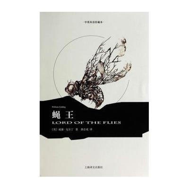蝇王-中英双语珍藏本高清实拍图