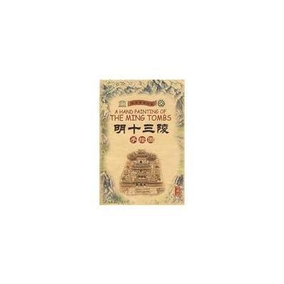 明十三陵(手绘图)