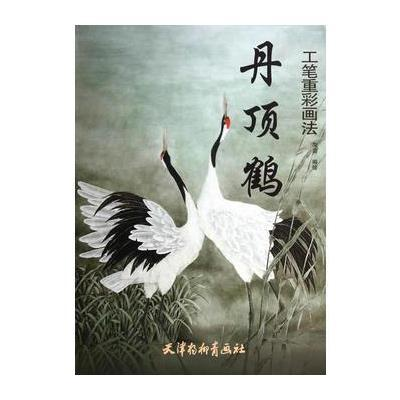 丹顶鹤工笔重彩画法/关岩/9787554702871