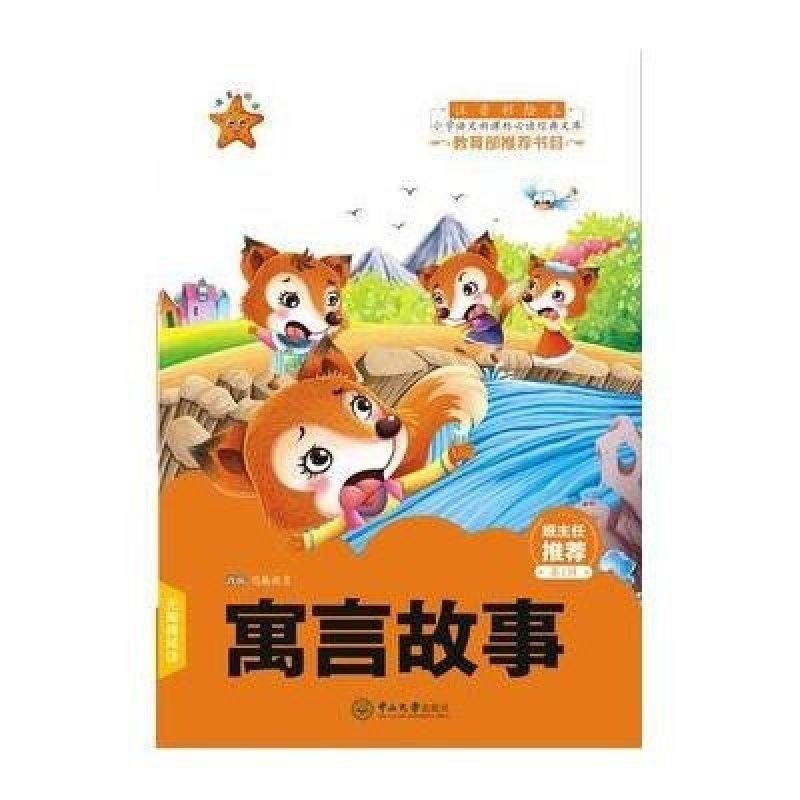 中国寓言故事是中国传统文化和民族智慧的一个重要组成部分,许多卓越的见识往往蕴藏在寓言之中,它不仅具有文学价值,而且具有丰厚的思想内容。本书收集了68个寓意深刻,充满哲理性和趣味性的小故事,不仅能让儿童从中找到乐趣,而且还能让他们学到生活的智慧。这些短小精悍的小故事,让我们体会到了大道理。有的教会了我们要做一个诚实的孩子;有的告诉我们要懂得变通思维;有的提醒我们害人之心不可有,防人之心不可无;还有的让我们知道努力学习的重要性,是儿童在成长过程中的好伴侣。