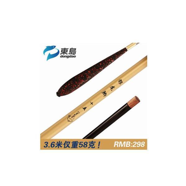 东岛台钓竿超级鲢钓竿3.6 4.5 5.4 6.3米超轻超硬28调钓碳素鱼竿 6.