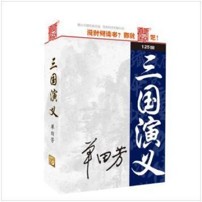 【道听途说】单田芳长篇评书三国演义:125回(