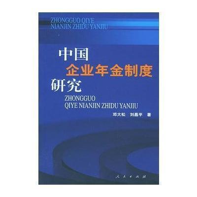 中国企业年金制度_企业年金实施11年超九成企业职工未享受企