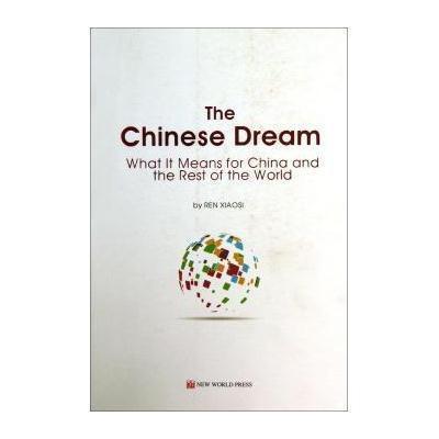 中国梦 谁的梦(英文版)