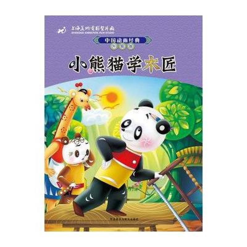 中国动画经典升级版:小熊猫学木匠