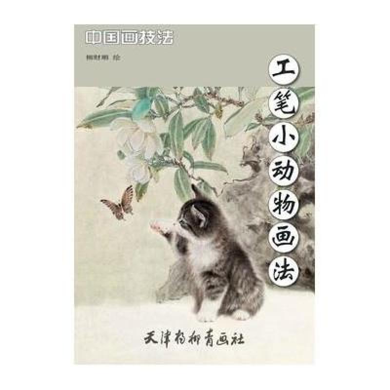 《中国画技法:工笔小动物画法》【摘要