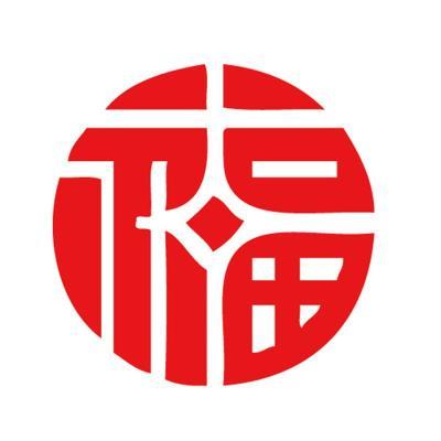 元宝福fcl2901新春窗贴剪纸订制新年用品门