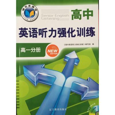 《高中英语听力强化训练分册高一》高中英语听高中学习研究性ppt图片
