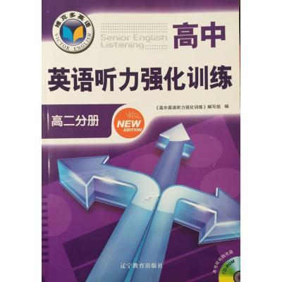 《维克多英语高中英语听力强化v高中高中高二分册物理3-1课件图片
