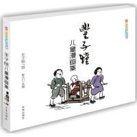 儿童经典漫画集丰子恺世界漫画集【v儿童大全的漫画运动类图片
