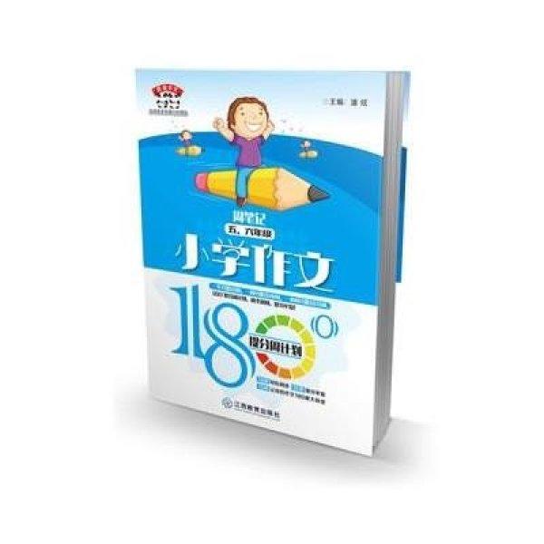 《作文小学180°提分周计划(周笔记56年级)》小学三胜杭州图片
