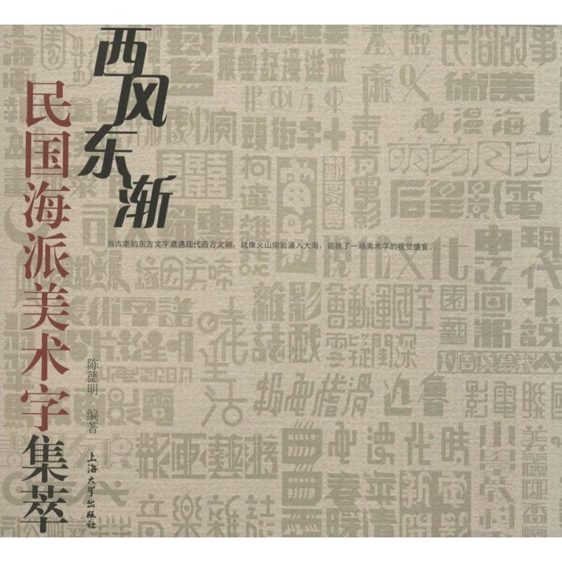 期刊杂志 艺术/摄影/设计 西风东渐:民国海派美术字集萃  送至 现货