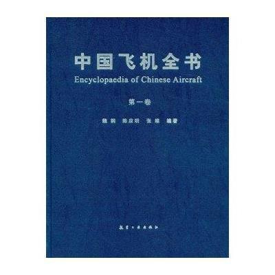 中国飞机全书-第一卷_图书