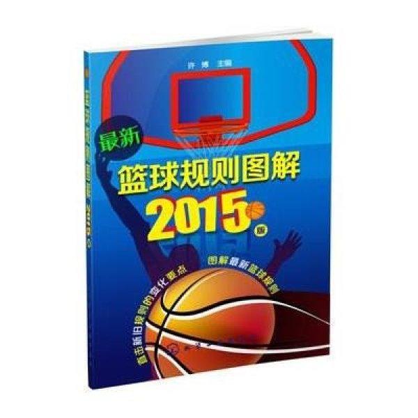 篮球规则图解
