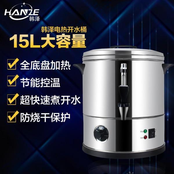 韩泽商用不锈钢电热开水桶bh-12大容量保温桶15l