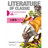 金库小小学青少年版故事年级书小学生必读课外战马六诗现代名著图片