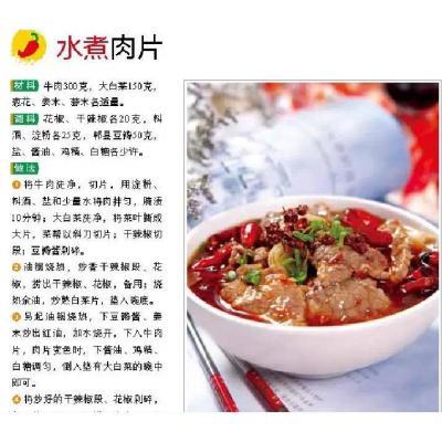 舌尖上的川菜 最解馋川菜600例 营养美食花样食谱 菜谱大全烧菜蒸菜图片