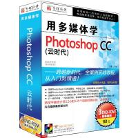 育碟教程视频用多媒体学photoshopCC云时代不视频雅青岛图片