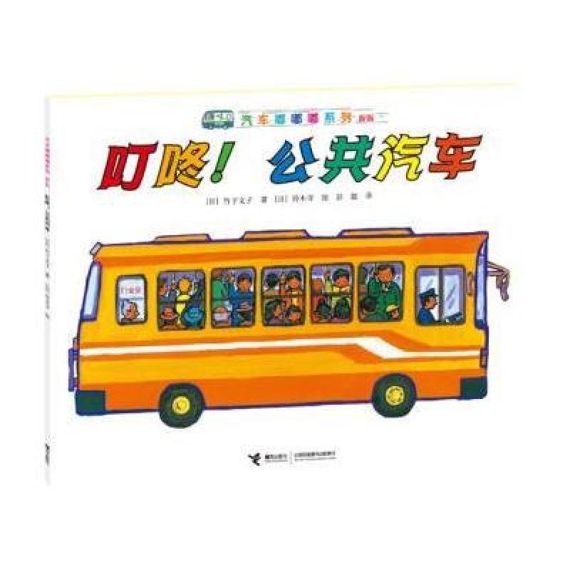 乘公共汽车矢量图