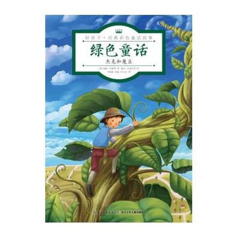 《好孩子经典彩色童话故事